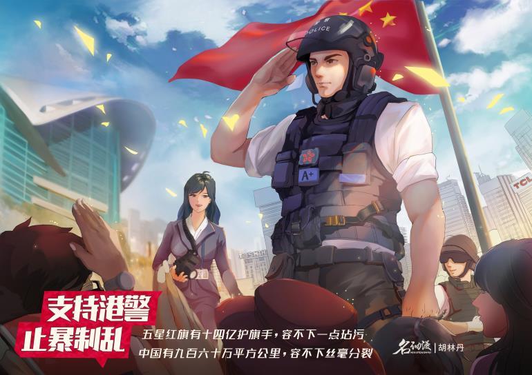 【名动漫学生作品】名动漫支持港警行动!
