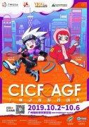 广州·2019 CICF x AGF 亚博体育zippo定制游戏盛典,名亚博体育zippo定制与你不见不散