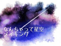 日本画师kirika_1206教你如何画出深邃感十足的星空