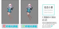 【名动小课】原画网络教程-AO画法