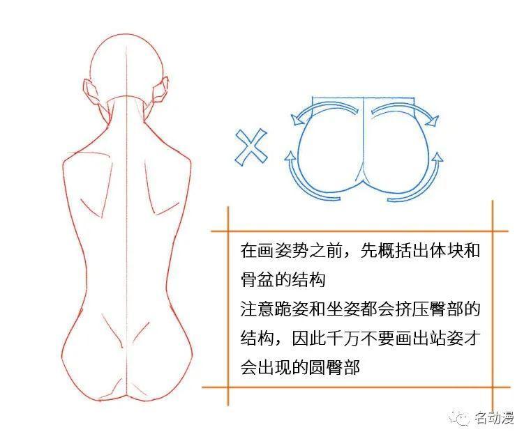 跪坐姿势的细节画法教程