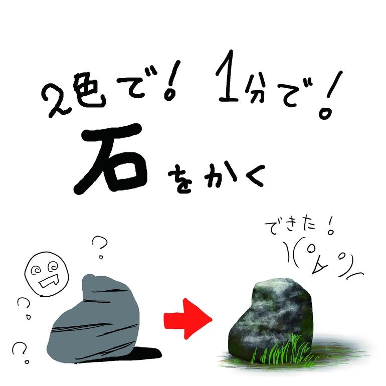 绘画初学者怎么画石头?