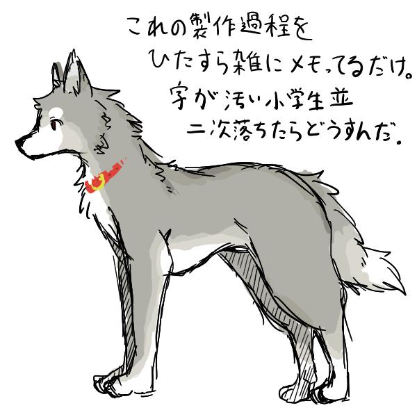 零基础怎么画宠物狗?