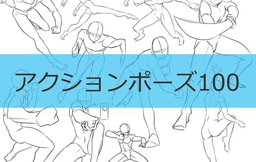 怎么画人物的各种动作姿势?