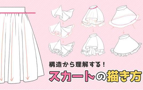 如何画裙子?日系插画裙子画法技巧