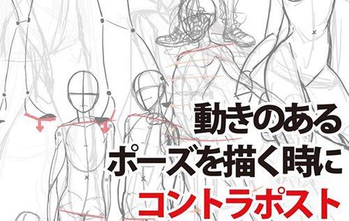 动漫人体姿势画法细节