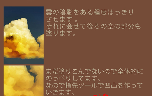 初学者也能学会云的画法!