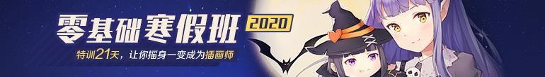 2020插画寒假班