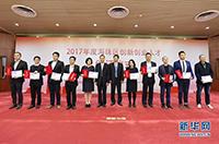 名动漫获肯定,ceo张聪被评为广州海珠区创新创业人才