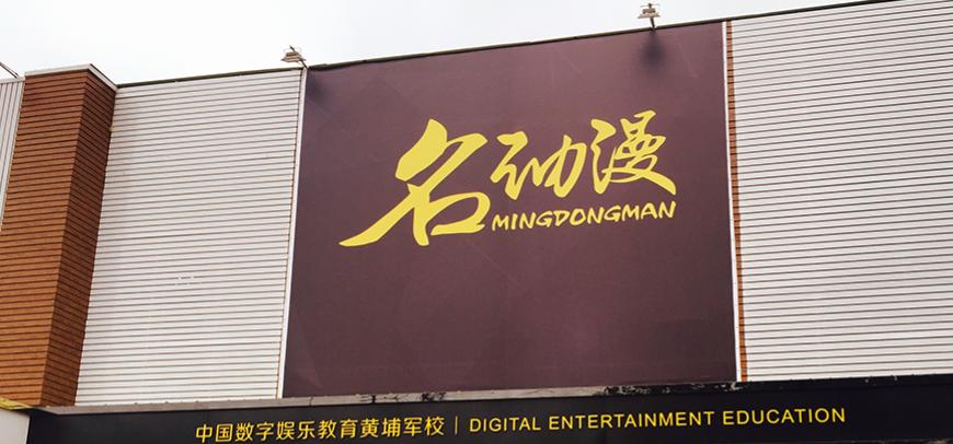 广州名动漫教育咨询有限公司介绍?名动漫地址和电话号码多少?