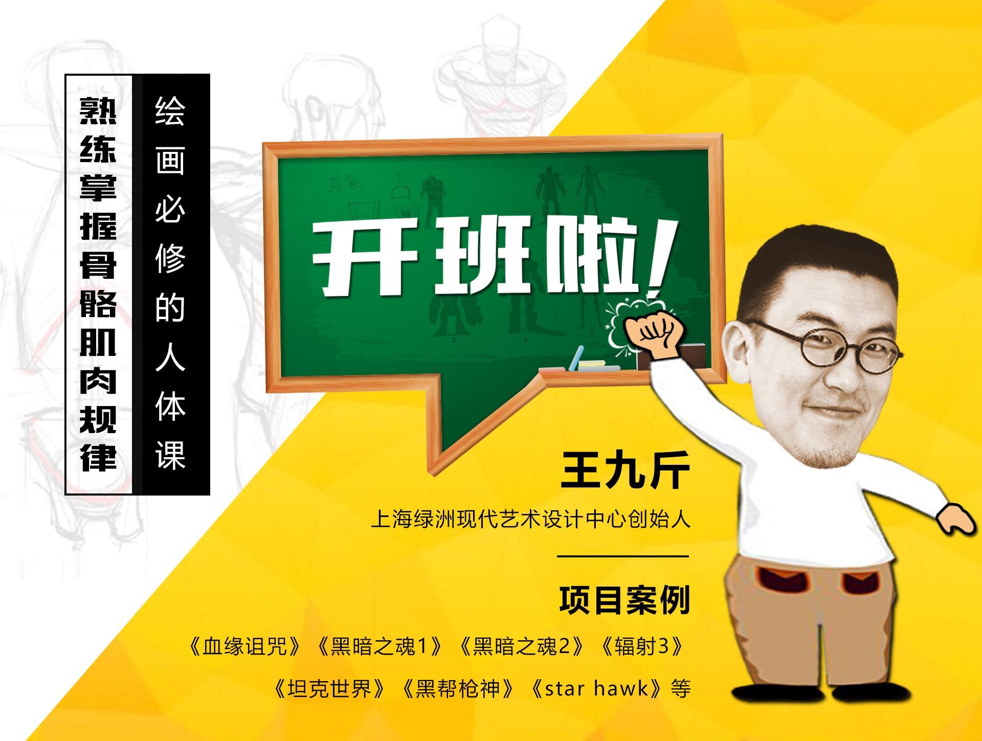 王九斤暑期班课程(1)_01.jpg