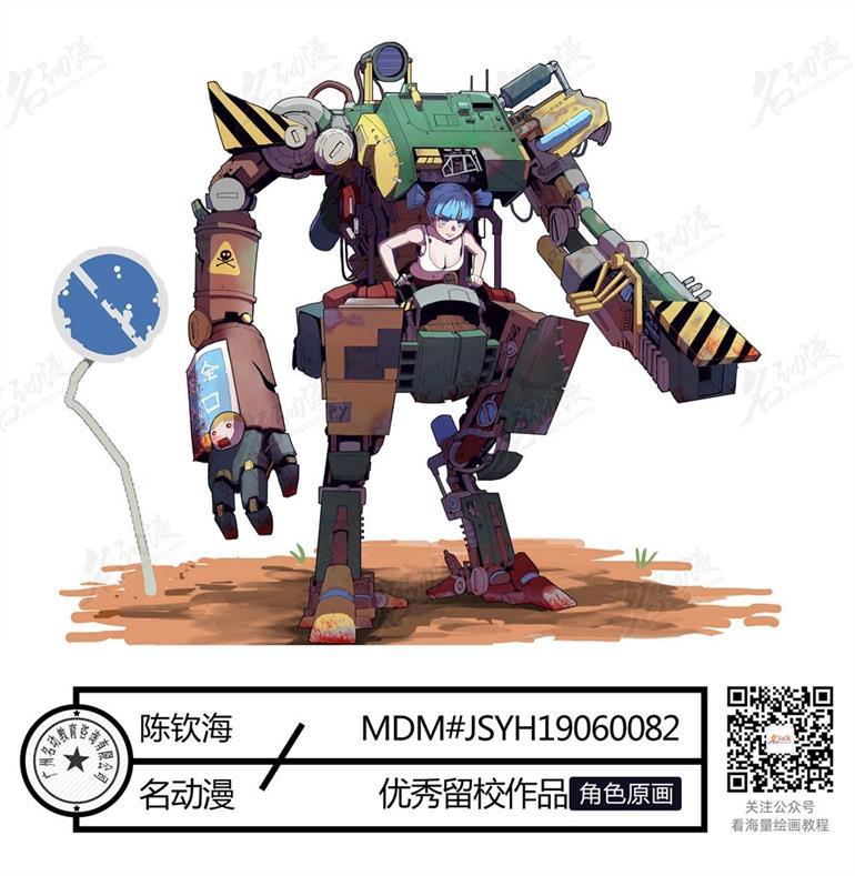 角色原画-陈钦海-MDM#JSYH19060082.jpg